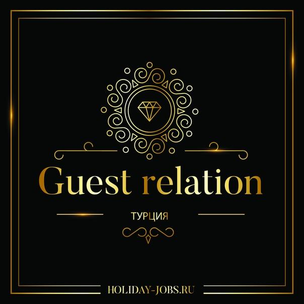 вакансия guest relation