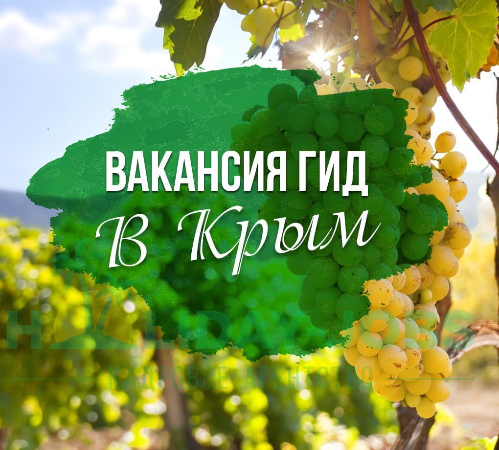 Официальная работа в Крыму