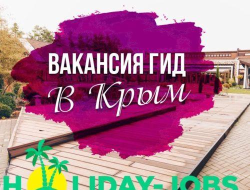 Крым работа вакансии с проживанием