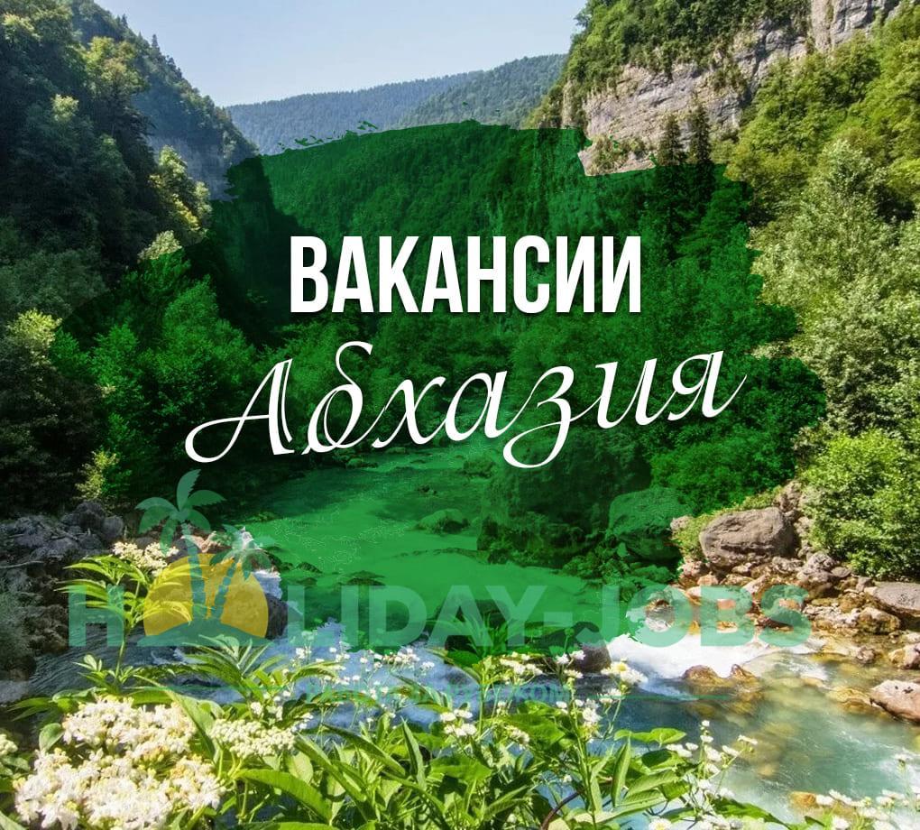 Работа барменом и поваром в Абхазии