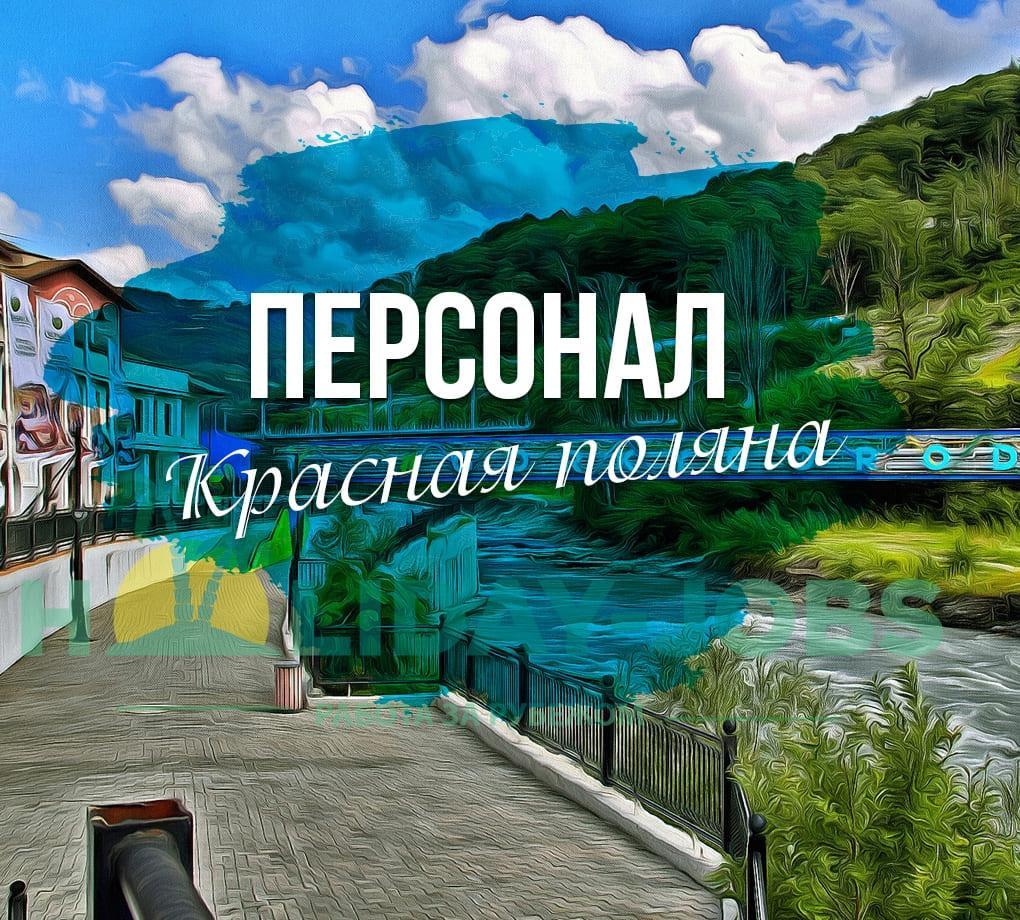 Работа в сочи красная поляна для девушек работа для девушку в москве